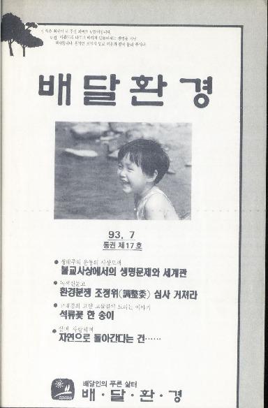 배달환경 1993년 7월 통권 제17호