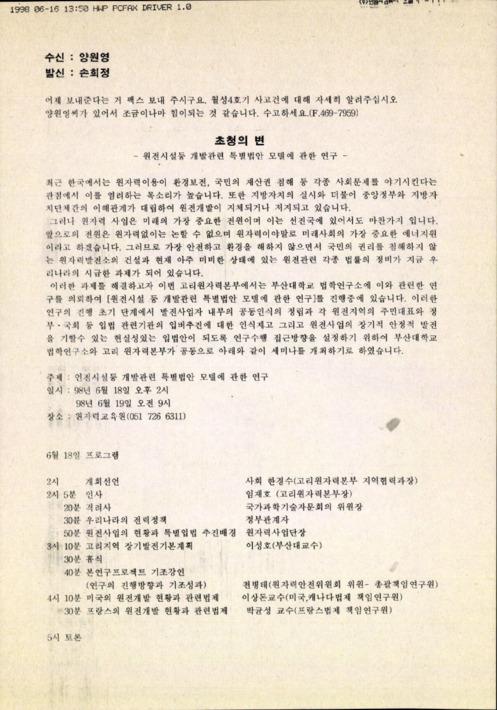 원전시설의 개발관련 특별법안에 대한 연구