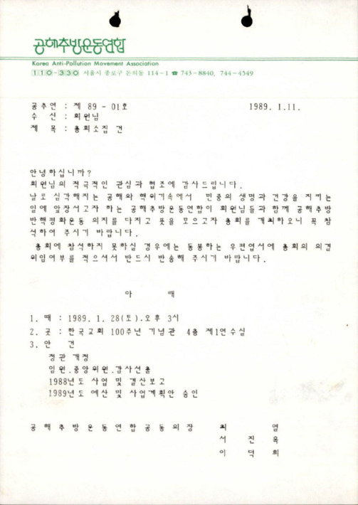 [1989년 1월 11일에 공해추방운동연합에서 보낸 공문]