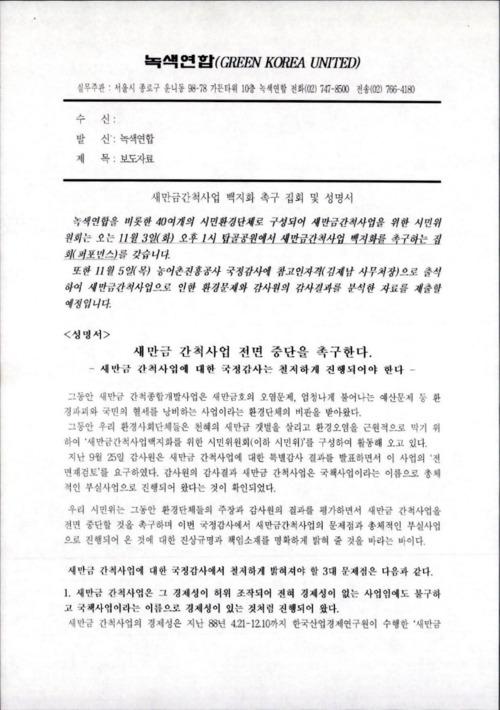 새만금간척사업 백지화 촉구 집회 및 성명서