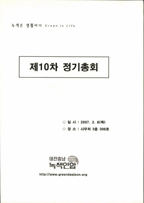 제10차 정기총회 자료집