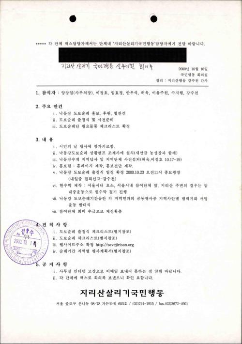 2000년 지리산살리기국민행동 실무기획 회의록
