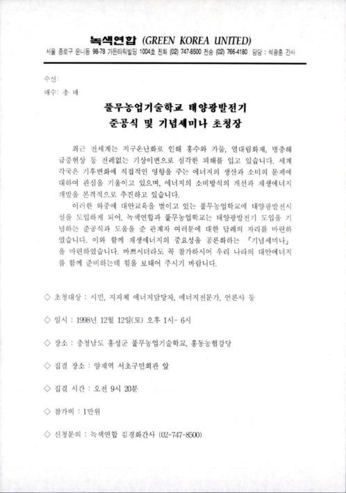 풀무농업기술학교 태양광발전기 준공식 및 기념세미나 초청장