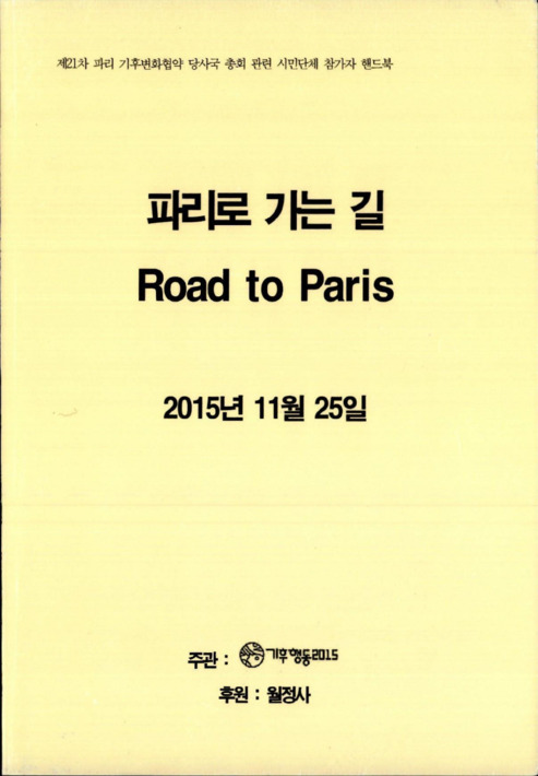 [제21차 파리 기후변화협약 당사국 총회 관련 시민단체 참가자 핸드북] 파리로 가는 길 Road to Paris