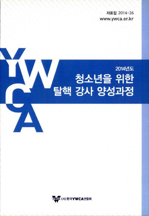 2014년도 청소년을 위한 탈핵 강사 양성과정