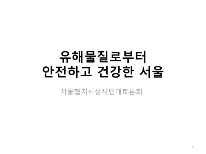 2016 서울 협치시정시민대토론회