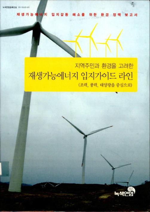 지역주민과 환경을 고려한 재생가능에너지 입지가이드 라인