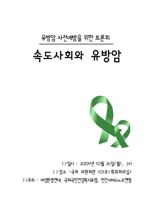 유방암 사전예방을 위한 토론회 자료집