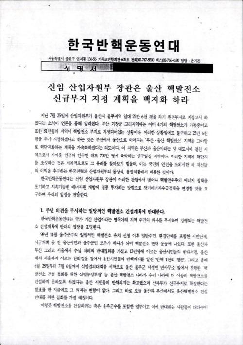 신임 산업자원부 장관은 울산 핵발전소 신규부지 지정 계획을 백지화 하라