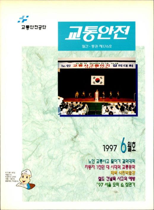 교통안전 1991년 6월호 월간.통권 제176호