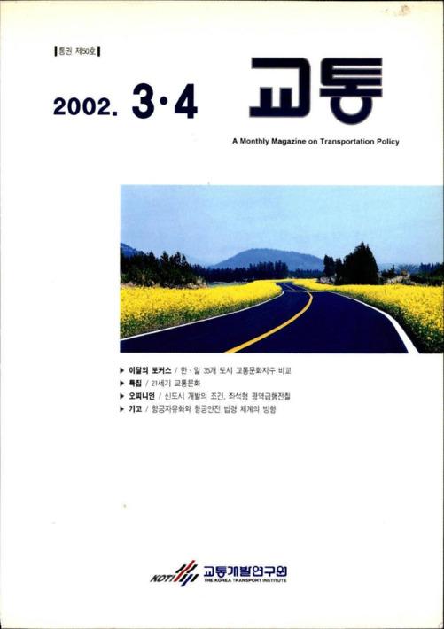 2002년 교통 3.4월호 통권 제50호