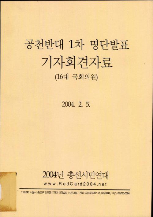 공천반대 1차 명단발표 기자회견자료(16대 국회의원)