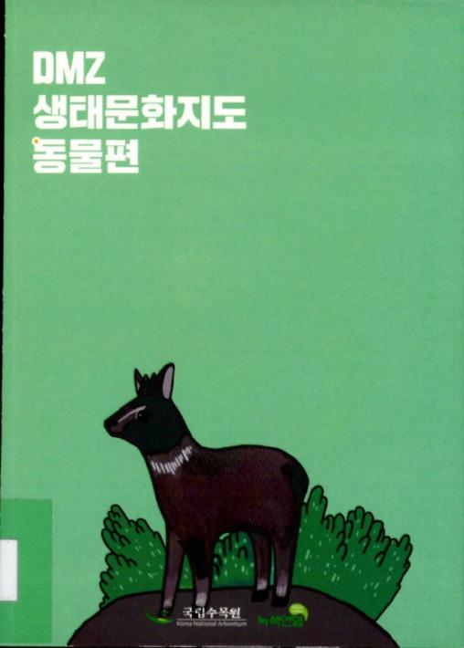 DMZ 생태문화지도 동물편