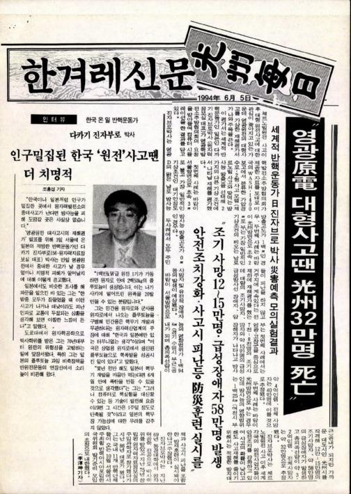 영광원전 대형사고땐 광주32만명 사망