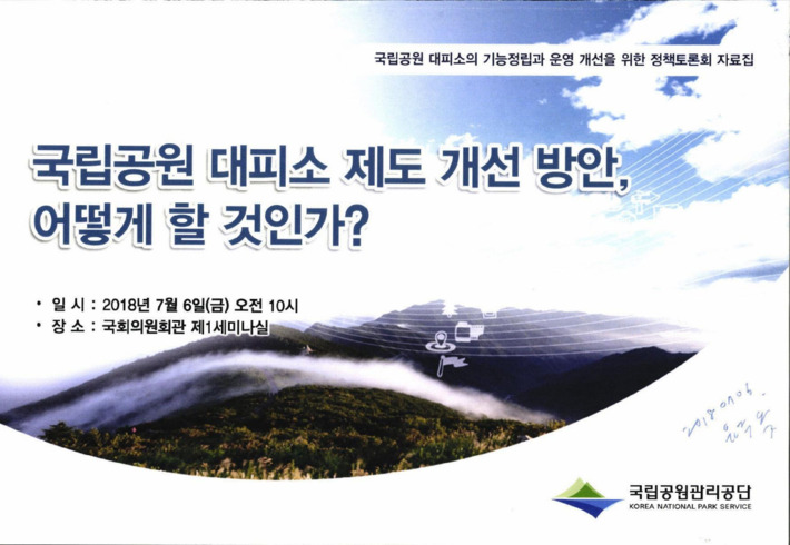 국립공원 대피소의 기능접립과 운영 개선을 위한 정책토론회