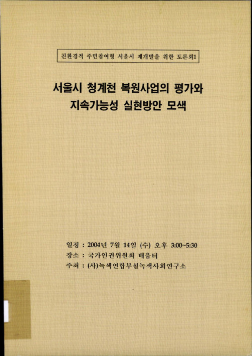 친환경적 주민참여형 서울시 재개발을 위한 토론회1