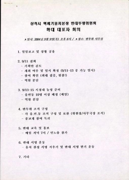 삼척시 핵폐기물처분장 반대투쟁위원회 확대 대표자 회의