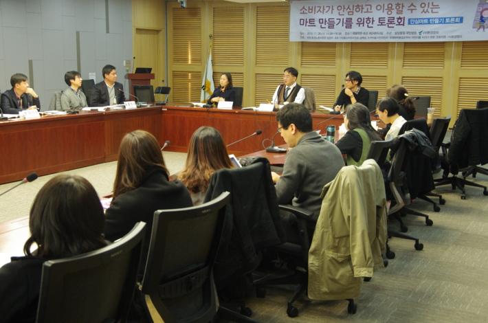 2014년 안심마트 만들기 토론회 사진