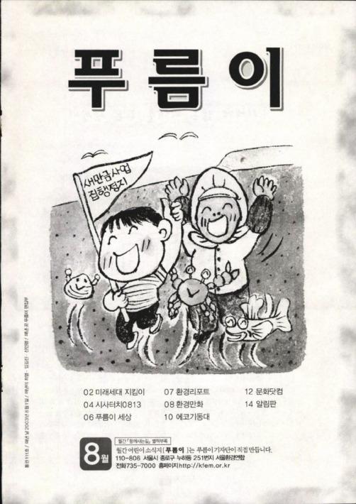 2013년 8월 1일 월간 어린이 소식지 푸름이