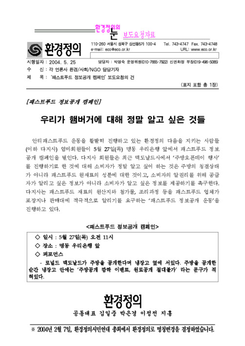 [보도자료] 패스트푸드 정보공개 캠페인 개최