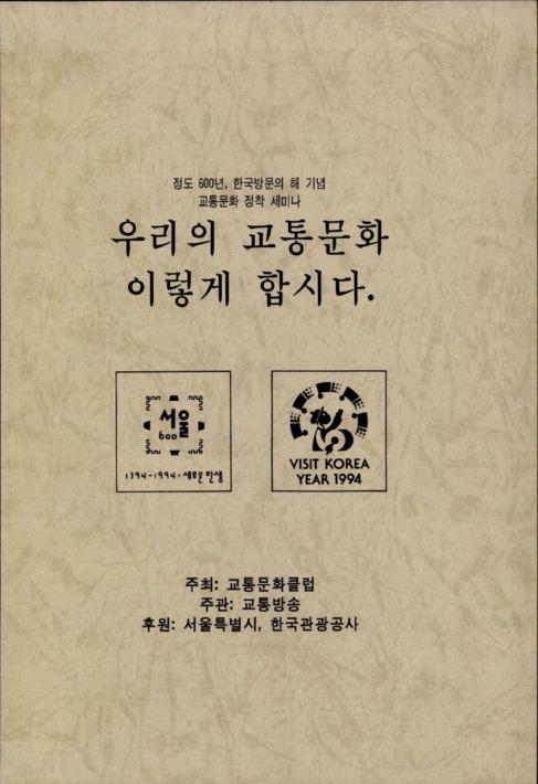 정도 600년 한국방문의 해 기념 교통문화 정착 세미나