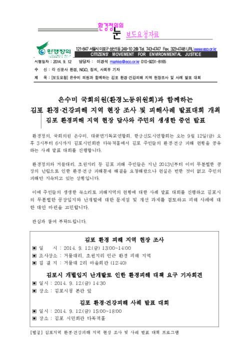 [보도자료] 김포 환경·건강피해 지역 현장조사 및 피해 사례 보도요청