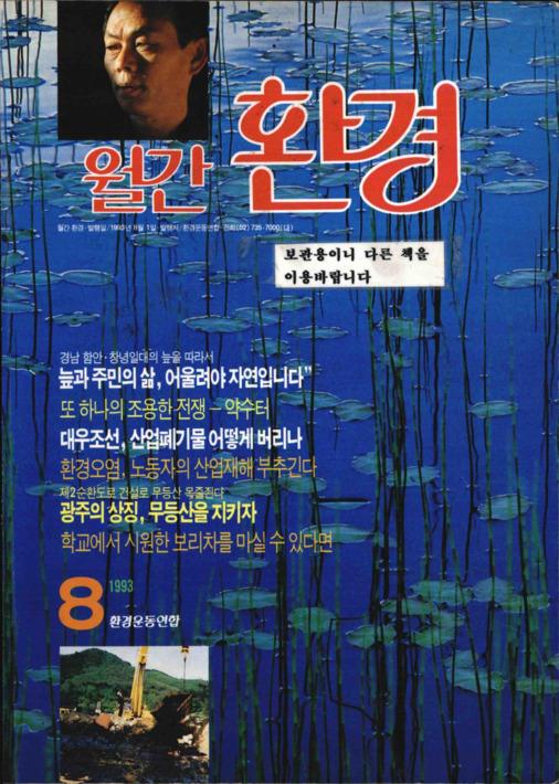 월간 환경 8월 창간호 통권2호
