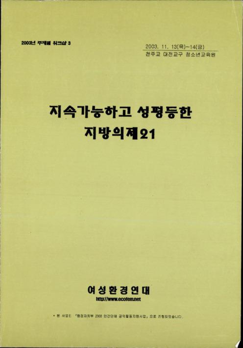 2003년 주제별 워크샵3