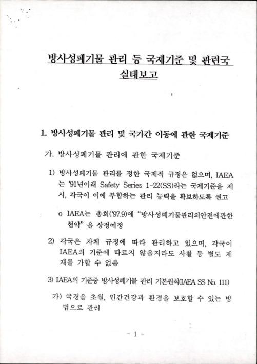 방사성폐기물 관리 등 국제기준 및 관련국 실태보고
