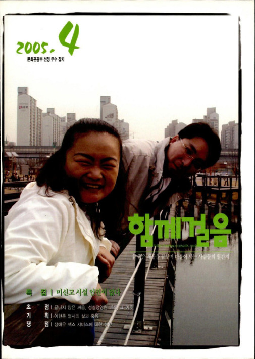 함께걸음 2005년 4월호