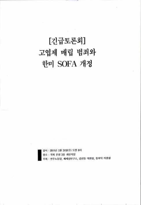 [긴급토론회] 고엽제 매립 범죄와 한미 SOFA 개정