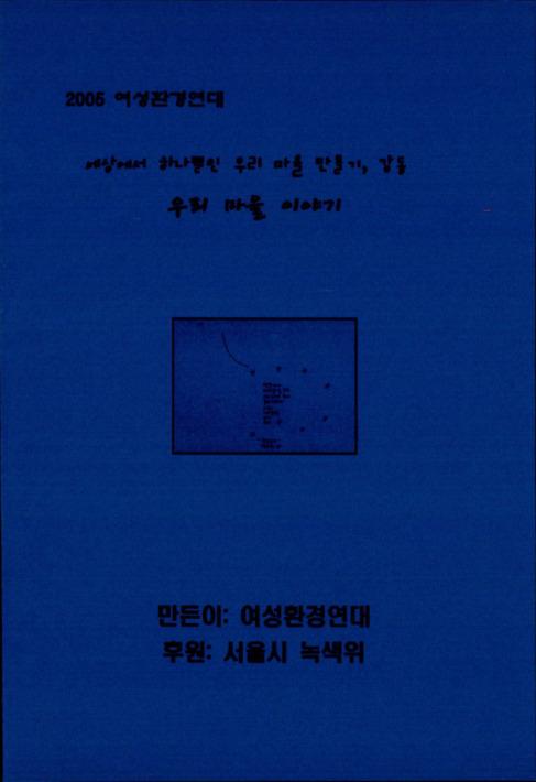 2005 여성환경연대