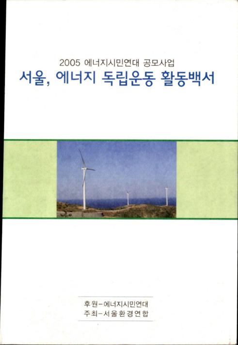 2005 에너지시민연대 공모사업