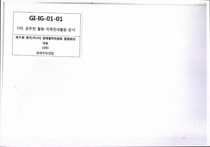 제9회 한국,카나다 경제협력위원회 합동회의 자료