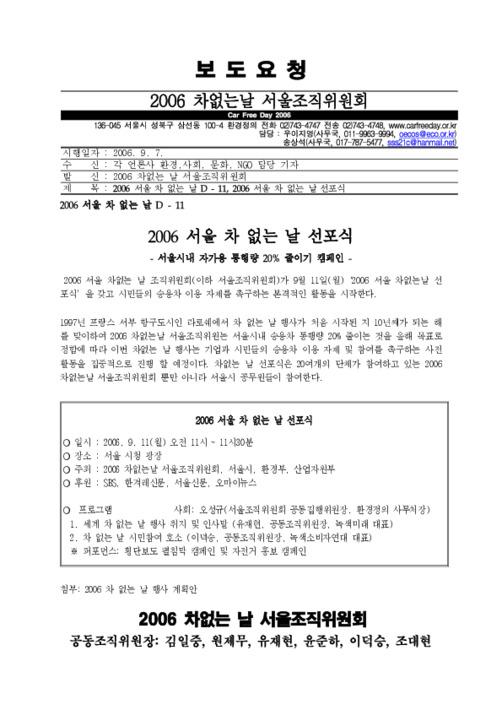 [보도자료] 차없는날 캠페인 개최 안내