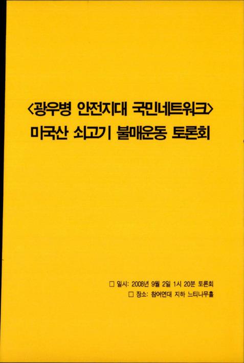 광우병 안전지대 국민네트워크