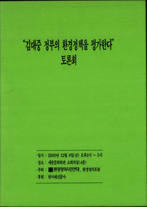 김대중 정부의 환경정책을 평가한다 토론회 자료집