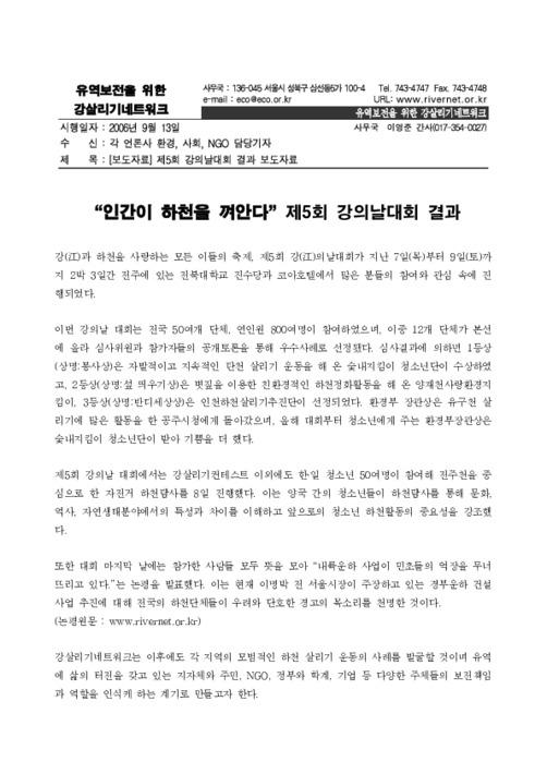 [보도자료] 제5회 강의날대회 결과 보도요청