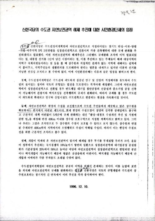 신한국당의 수도권 자연보전권역 해제 추진에 대한 시민환경단체의 입장