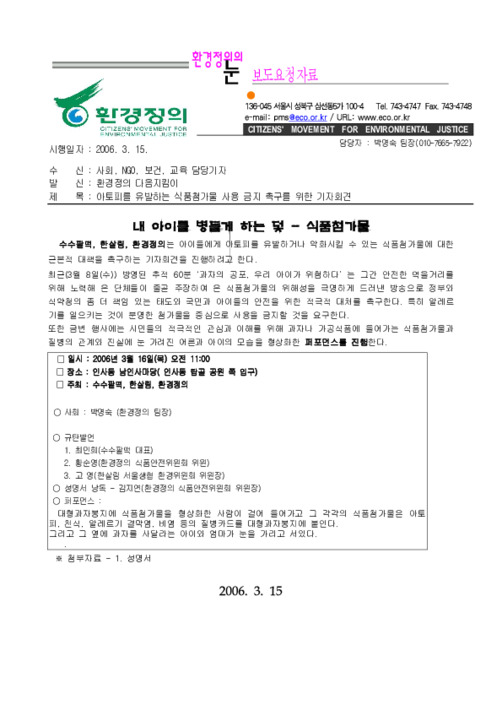 [보도자료] 아토피를 유발하는 식품첨가물 사용 금지 촉구를 위한 기자회견 개최 안내
