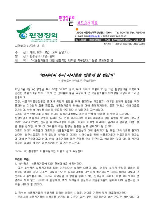 [성명서] 식품첨가물에 대한 근본적인 대책 촉구 논평