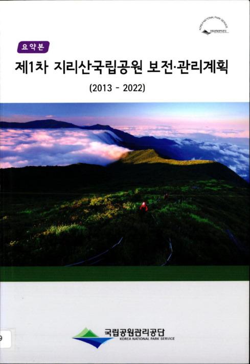 2013-2022 제1차 지리산국립공원 보전.관리계획 요약본