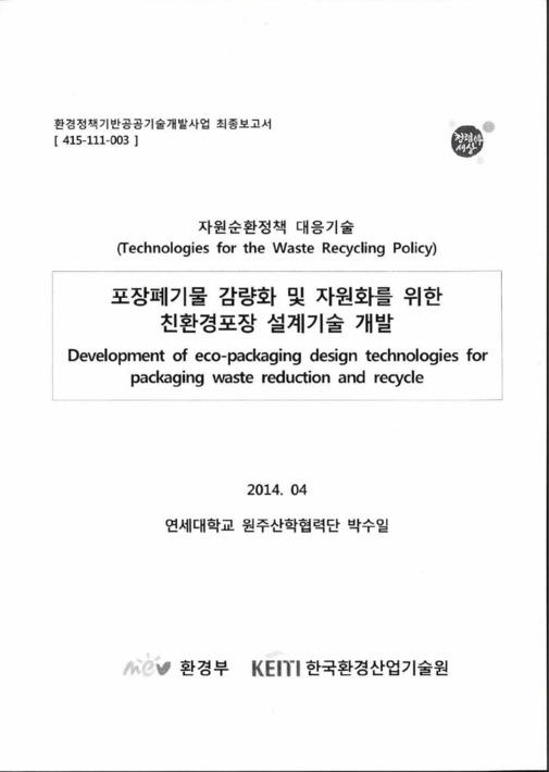 포장폐기물 감량화 및 자원화를 위한 친환경포장 설계기술 개발