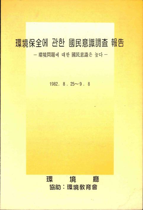 환경보전에 관한 국민의식조사 보고