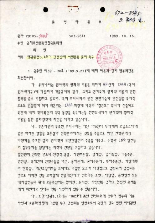 영광원전3,4호기 건설반대 서명운동 중지 촉구