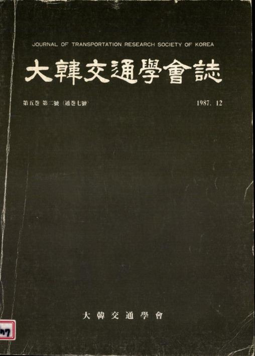 大韓交通學會誌 第5卷 第2號(通卷7號)