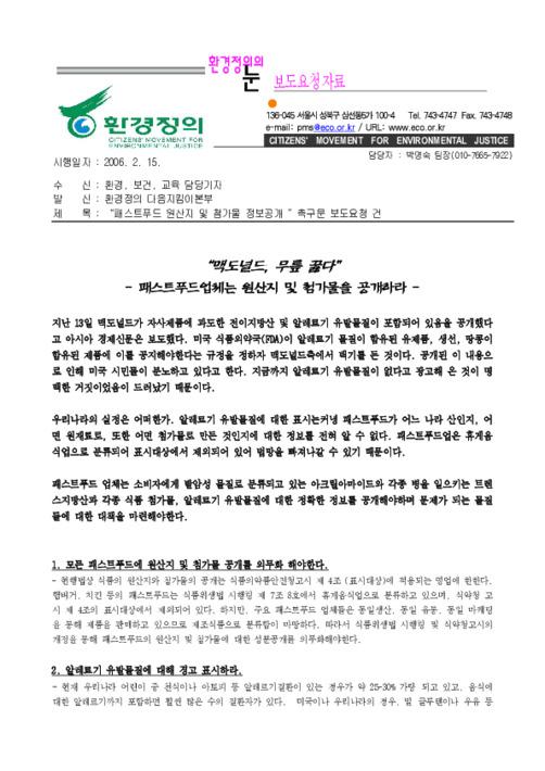 [보도자료] 패스트푸드 원산지 및 첨가물 정보공개 촉구 보도요청