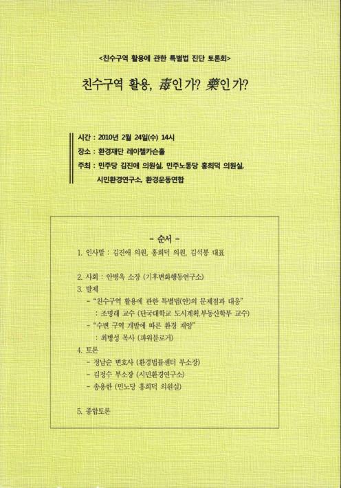 친수구역 활용에 관한 특별법 진단 토론회