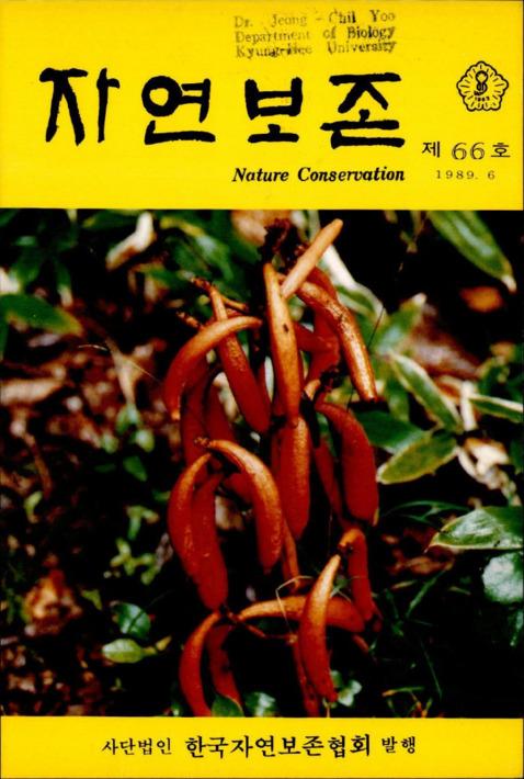 자연보존 제66호