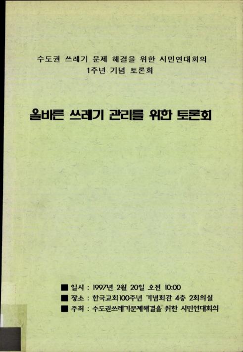 수도권 쓰레기 문제 해결을 위한 시민연대회의 1주년 기념 토론회 자료집